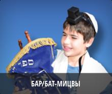Бар/Бат Мицва
