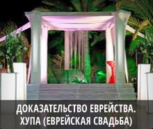 Доказательство еврейства. ХУПА (еврейская свадьба)