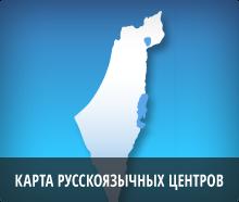 Карта ХАБАД рускоязычного центра в Израиле