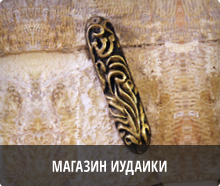 Магазин Иудаики