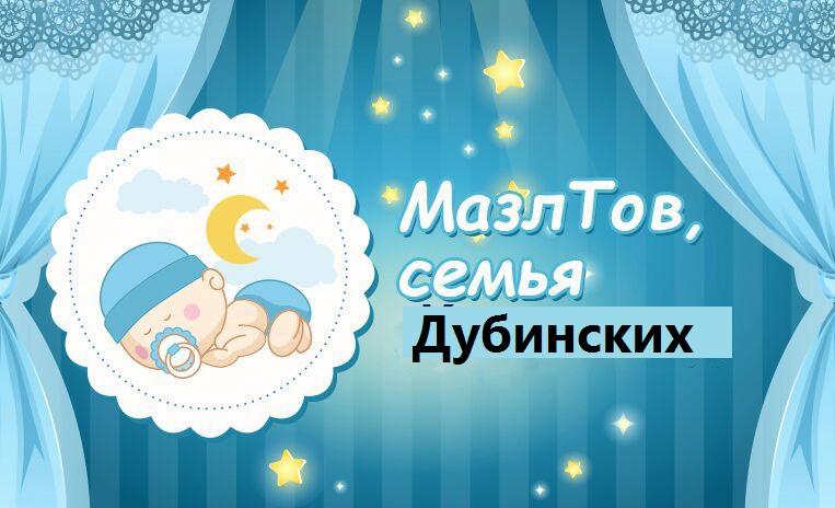Поздравляем Игаля и Лею Дубинских с рождением сына! 14.06.2017