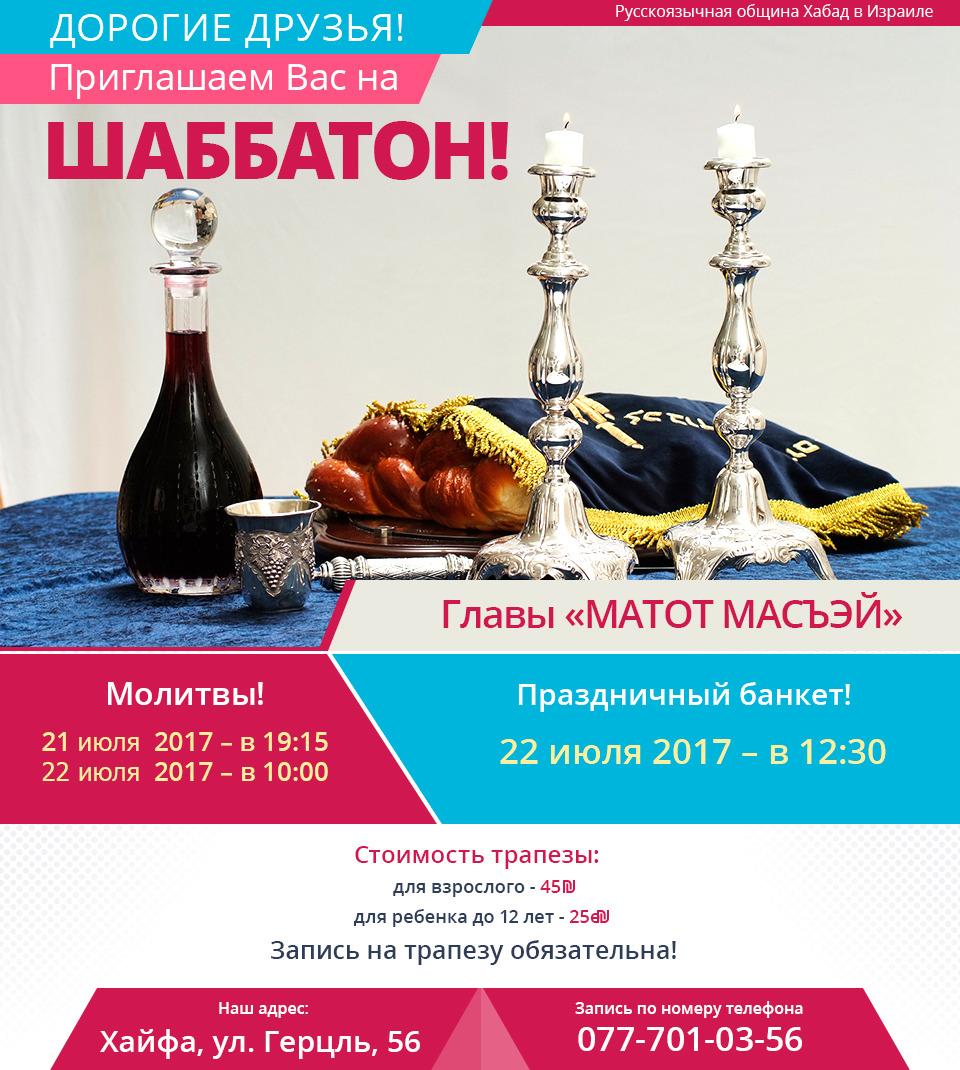 Приглашаем на Шаббатон - Рош Ходеш Ав 21/07/2017